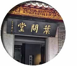Wing Chun Kung Fu wing chun - ip man wing chun sifu monnerat niteroi santa rosa rj es mg sp  - Wing Chun