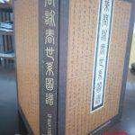 mestres de wing chun no brasil - genealogia mestres de wing chun sifu monnerat 15 1 150x150 - Mestres de Wing Chun no Brasil – Família Moy Ka Lai To